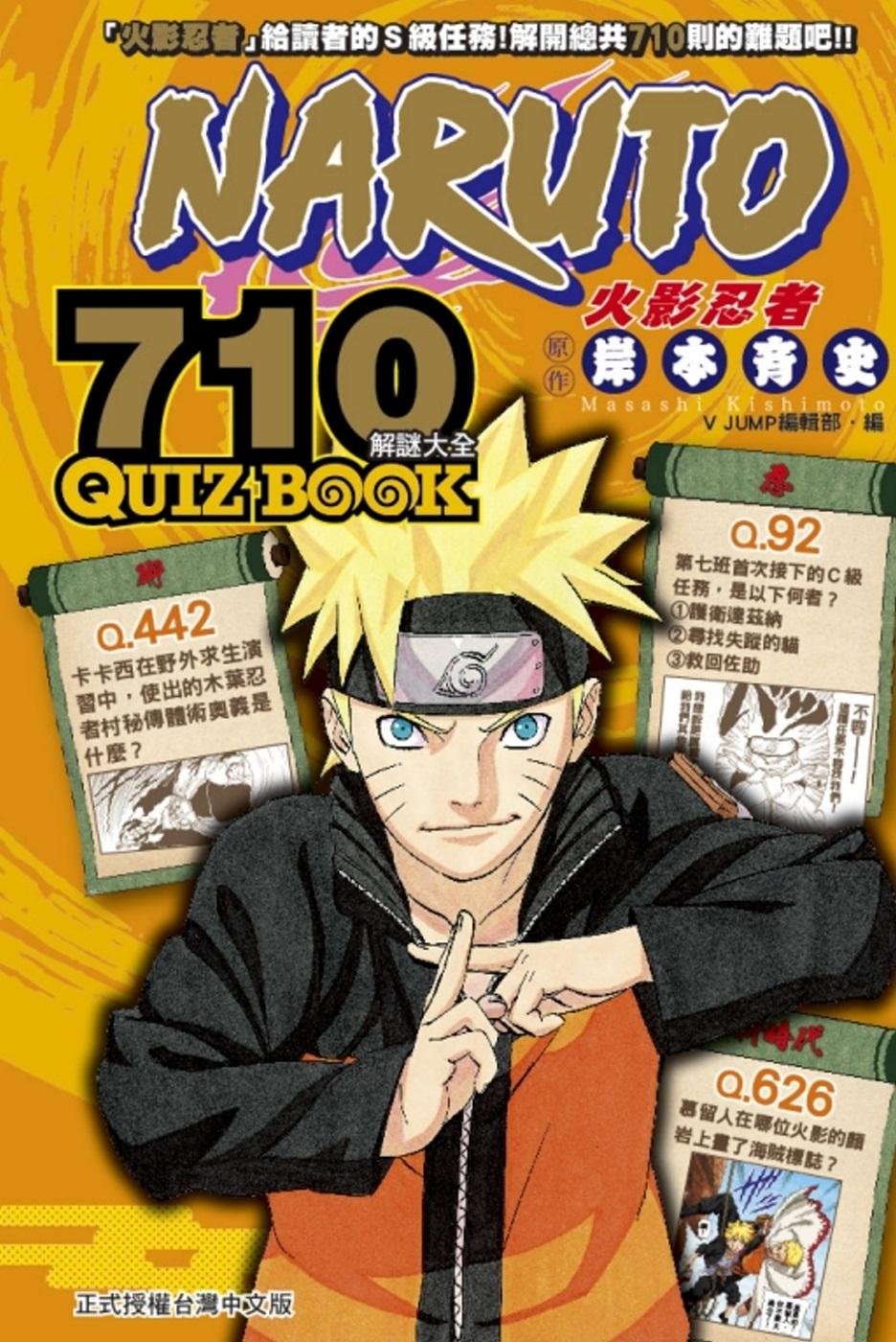 《火影忍者 710 解謎大全 全》 商品條碼,ISBN:9789864865970
