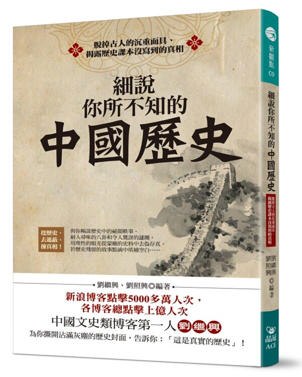 《細說你所不知的中國歷史》 商品條碼,ISBN:9789865852979