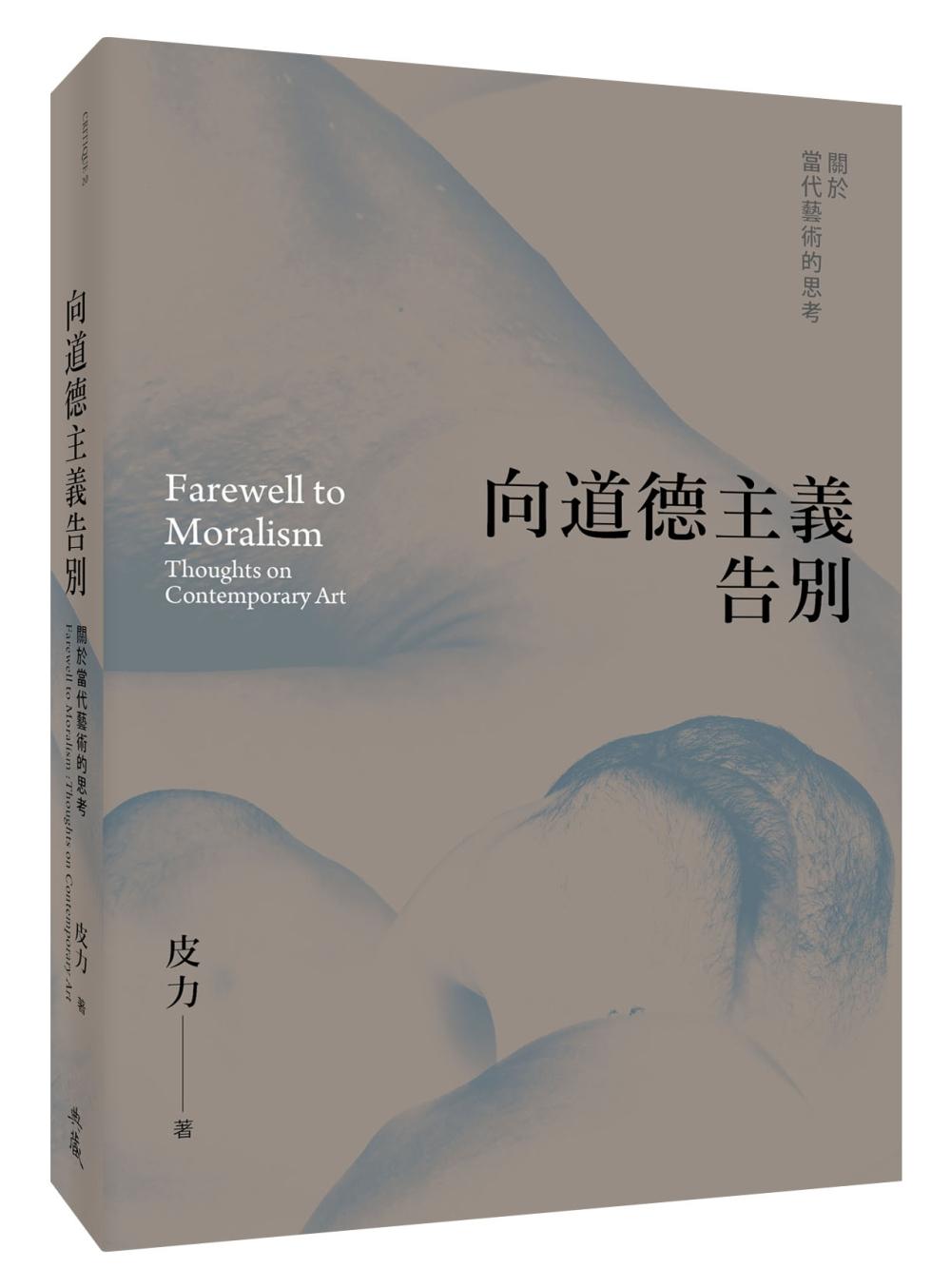 《向道德主義告別:關於當代藝術的思考》 商品條碼,ISBN:9789869535489