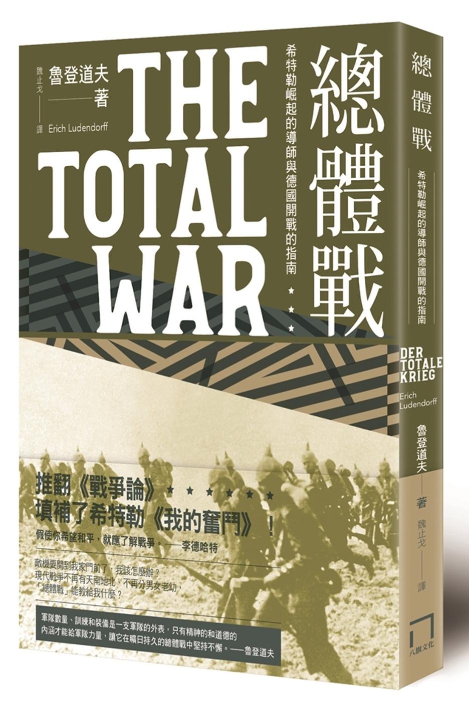 《總體戰:希特勒崛起的導師與德國開戰的指南》 商品條碼,ISBN:9789869590587