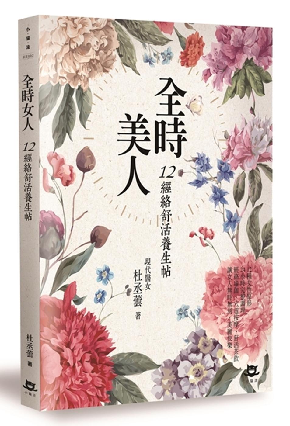 《全時美人:12經絡舒活養生帖》 商品條碼,ISBN:9789869333672