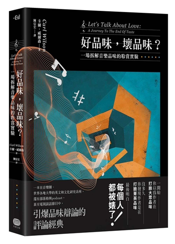 《好品味,壞品味?:一場拆解音樂品味的聆賞實驗》 商品條碼,ISBN:9789869577526