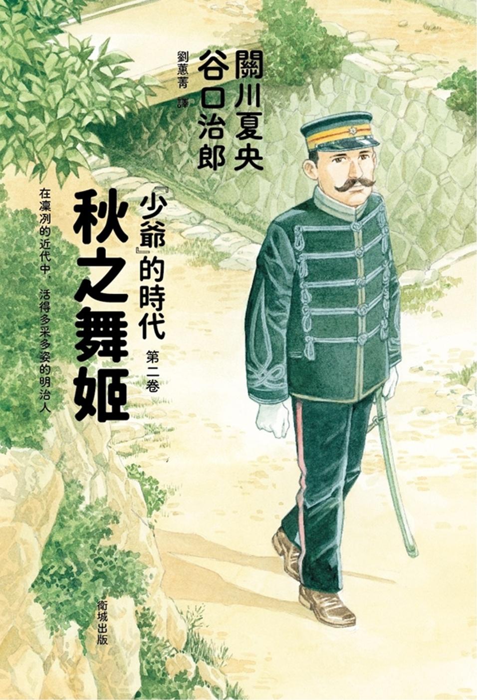 秋之舞姬:「少爺」的時代 第二卷