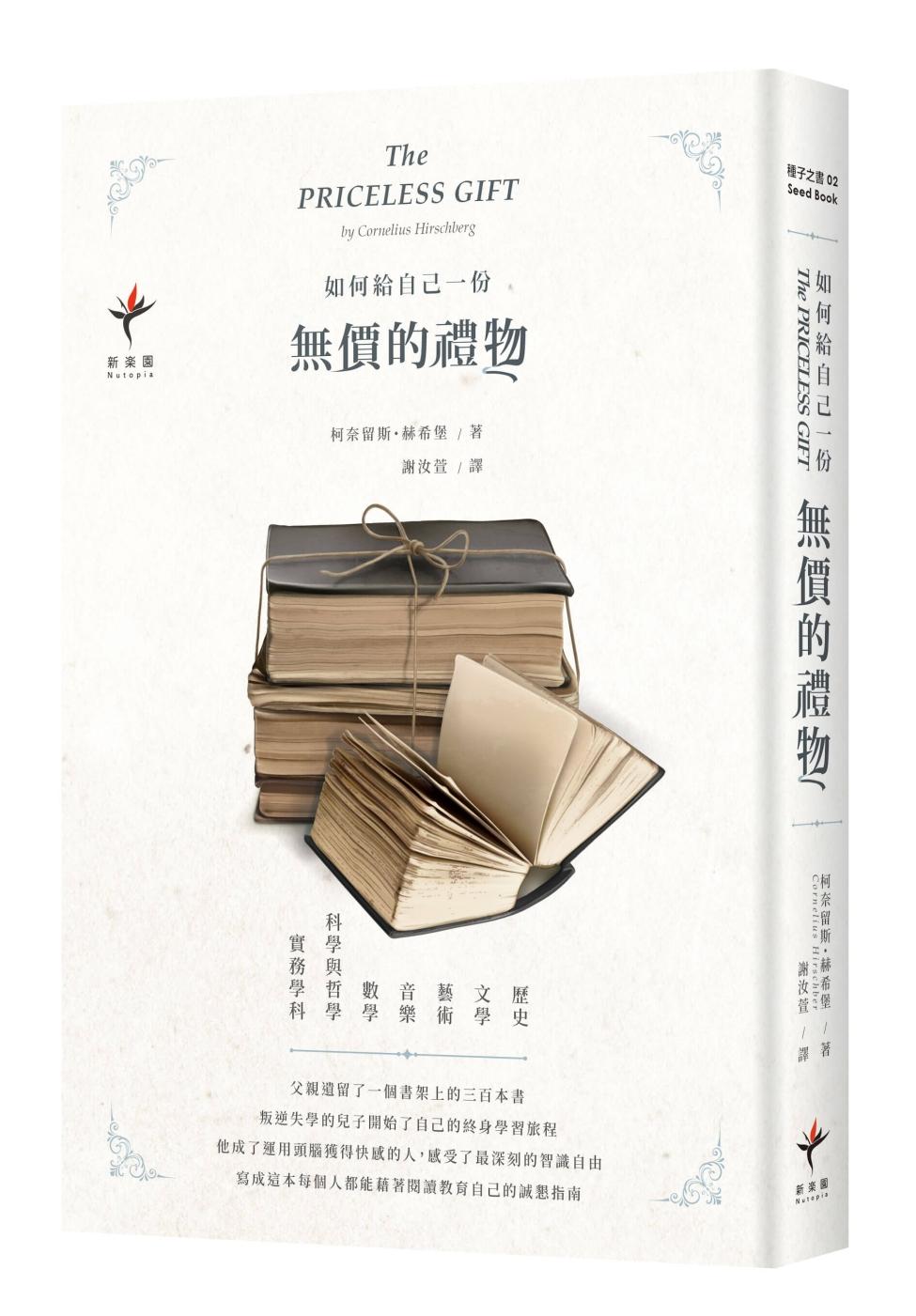 《如何給自己一份無價的禮物:自我教育者的閱讀寶典》 商品條碼,ISBN:9789869447539