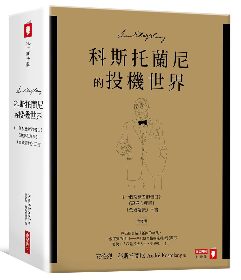 科斯托蘭尼的投機世界(博客來限量典藏增修版)《一個投機者的告白》《金錢遊戲》《證券心理學》三書