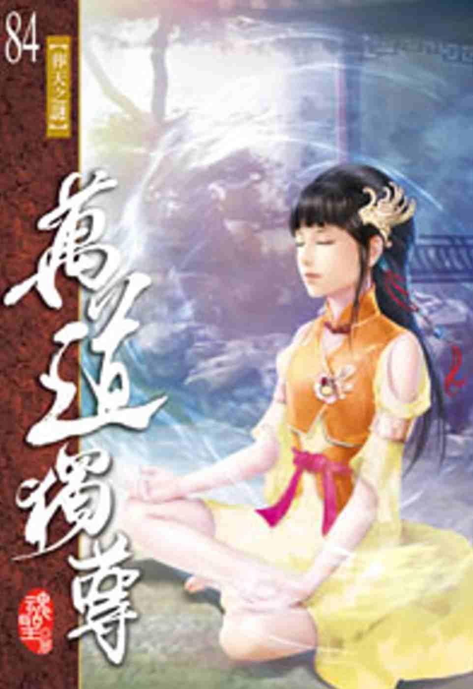 《萬道獨尊84》 商品條碼,ISBN:9789578072299