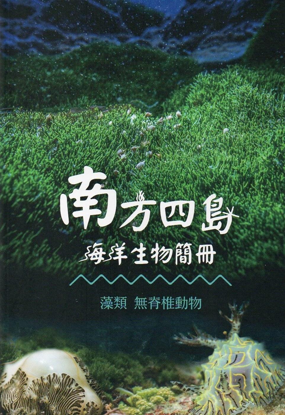 南方四島海洋生物簡冊:藻類 無脊椎動物