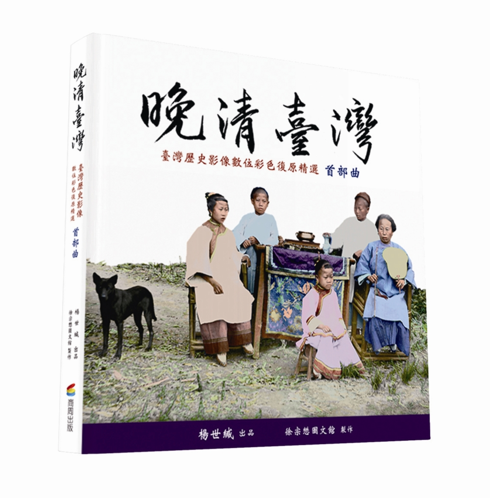 《晚清臺灣:臺灣歷史影像數位彩色復原精選  首部曲》 商品條碼,ISBN:9789864773961