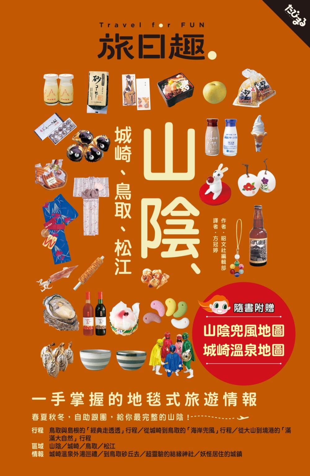 《旅日趣:山陰、城崎、鳥取、松江》 商品條碼,ISBN:9789869579926