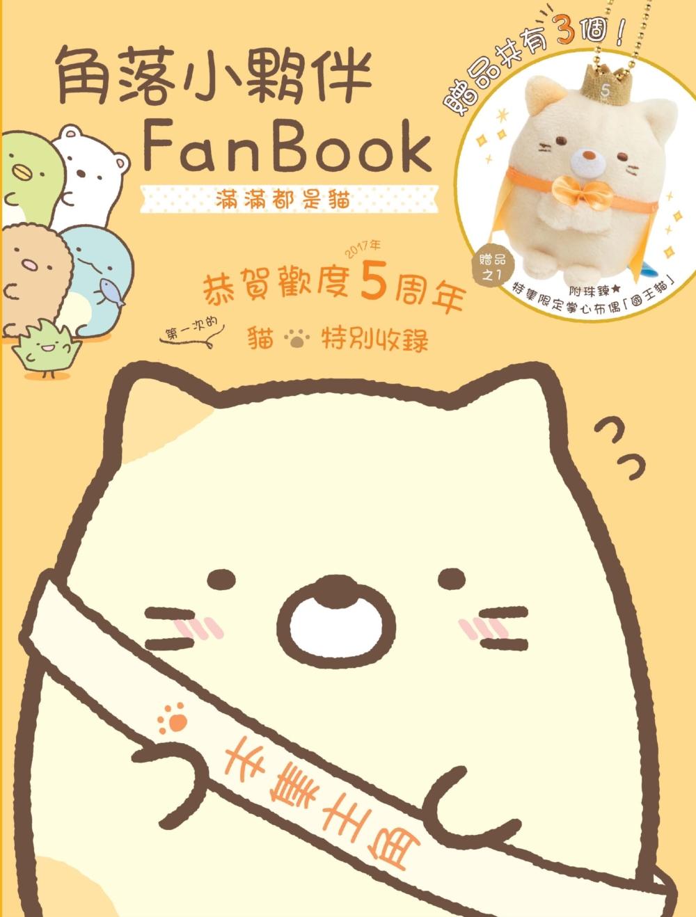 《角落小夥伴FanBook:滿滿都是貓》 商品條碼,ISBN:9789869589147