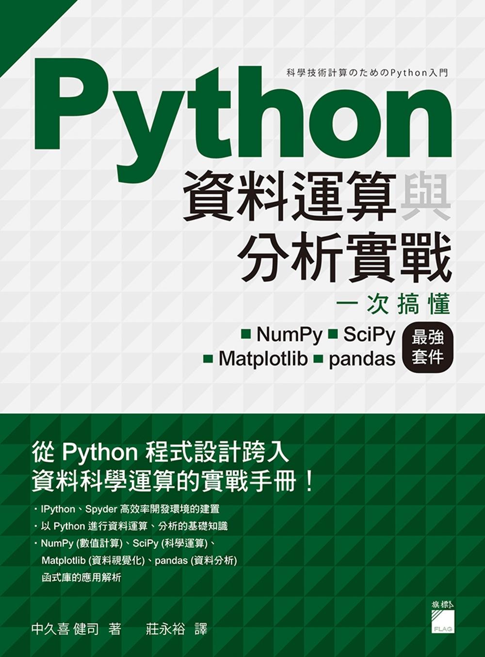 Python 資料運算與分析實戰:一次搞懂 NumPy•SciPy•Matplotlib•pandas 最強套件