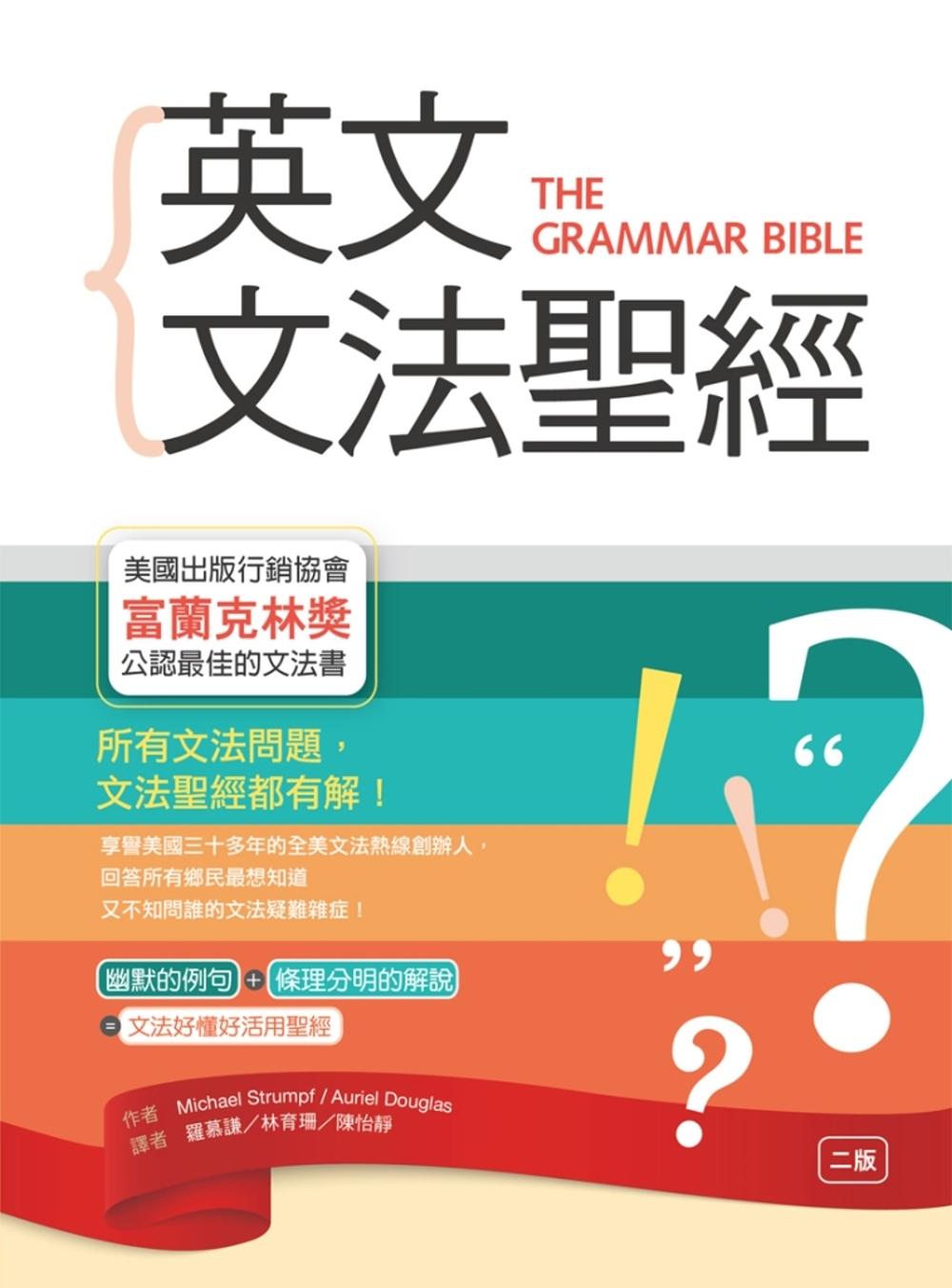 英文文法聖經【二版】(32K)