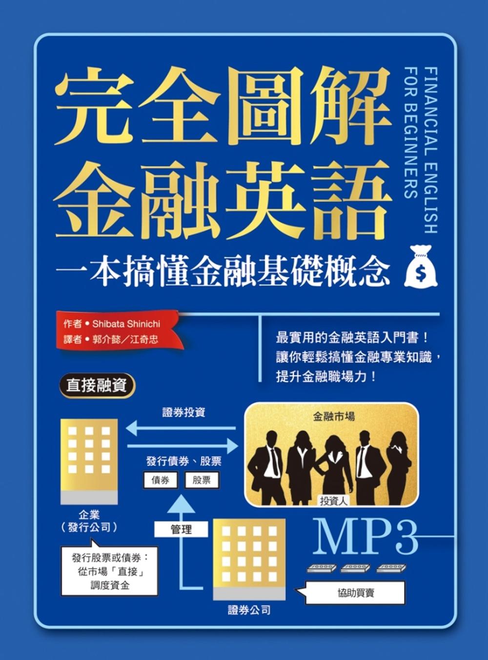 《完全圖解金融英語:一本搞懂金融基礎概念(20K+MP3)》 商品條碼,ISBN:9789866963698