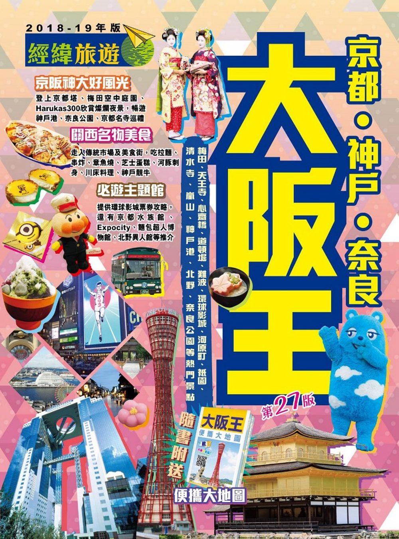 《大阪王(2018-19年版)》 商品條碼,ISBN:9789887849629