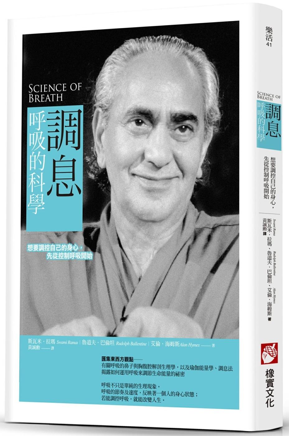 《調息‧呼吸的科學:想要調控自己的身心,先從控制呼吸開始》 商品條碼,ISBN:9789579001410