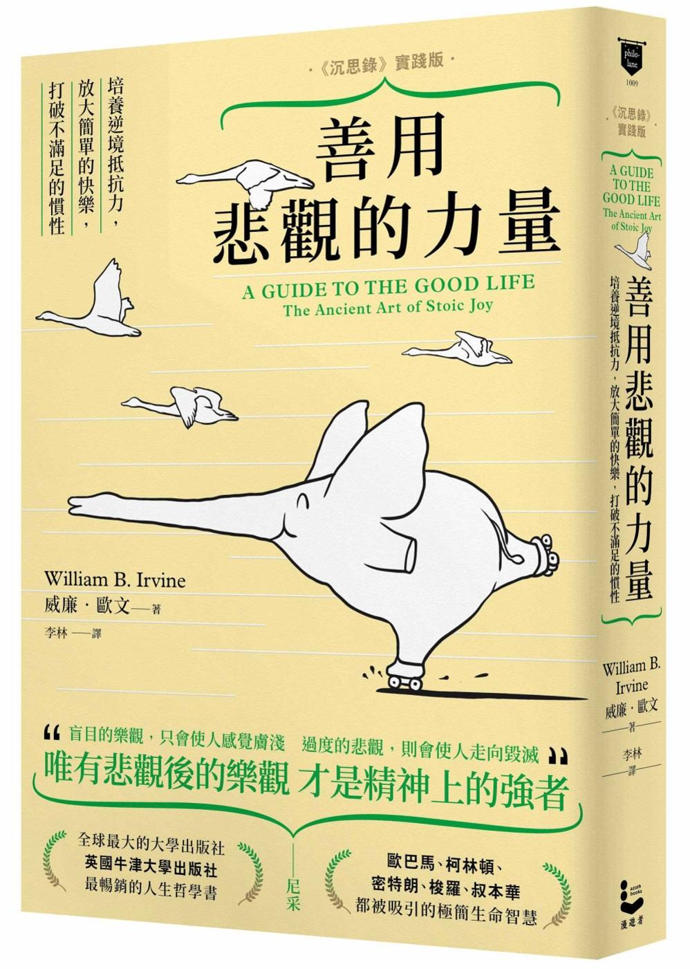 《善用悲觀的力量:培養逆境抵抗力,放大簡單的快樂,打破不滿足的慣性(《沉思錄》實踐版)》 商品條碼,ISBN:9789864892150