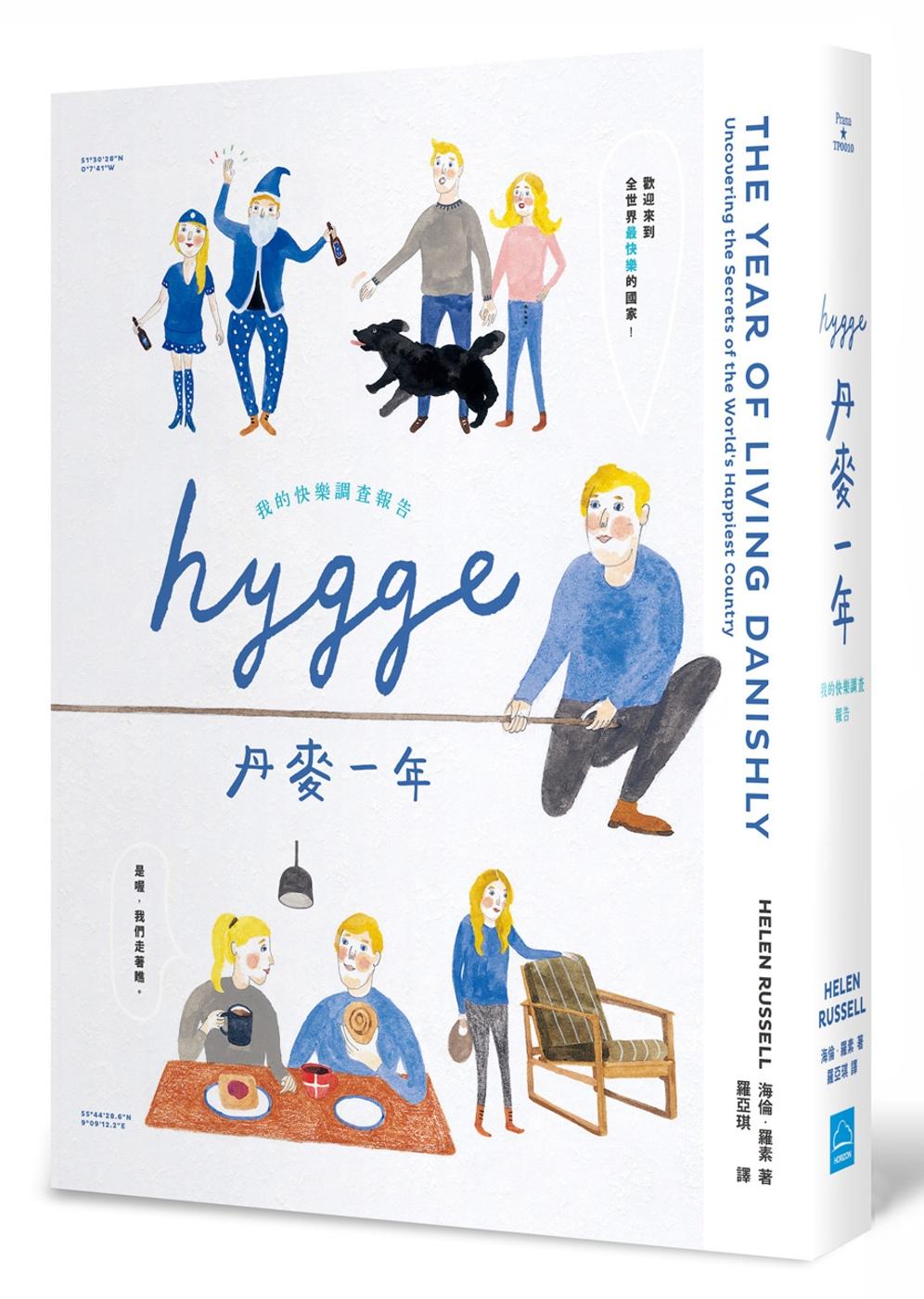 《HYGGE! 丹麥一年:我的快樂調查報告》 商品條碼,ISBN:9789869484619
