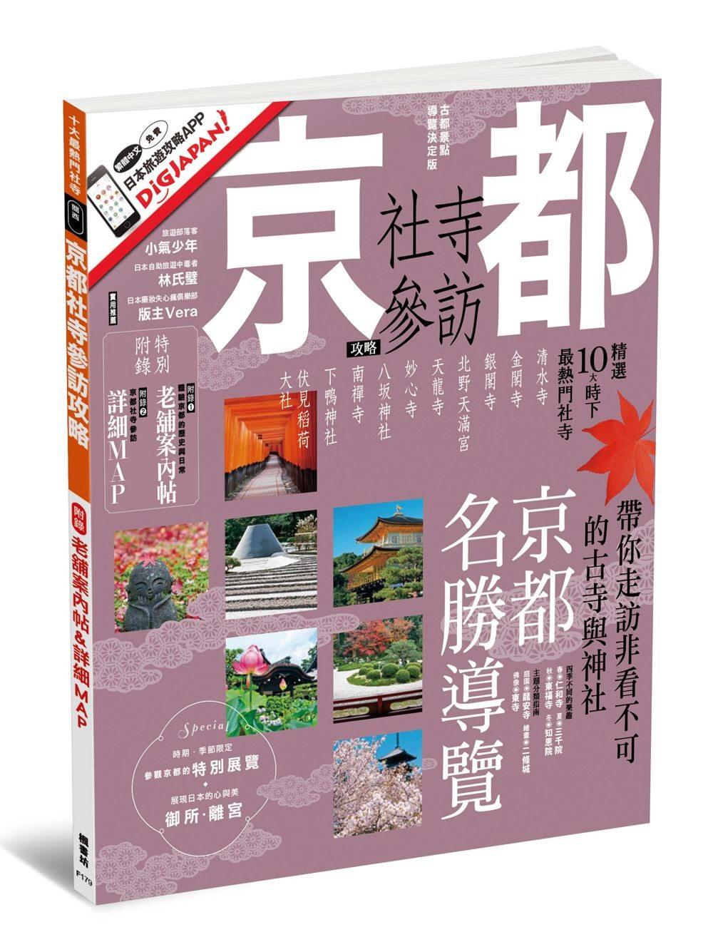《京都社寺參訪攻略》 商品條碼,ISBN:9789863773207