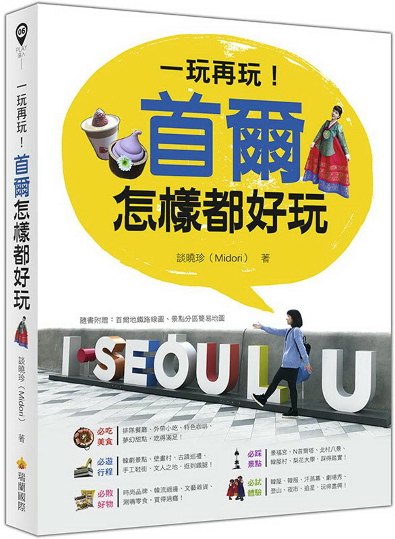 《一玩再玩!首爾怎樣都好玩(隨書附贈首爾地鐵路線圖+區域景點地圖+網路地圖QR Code)》 商品條碼,ISBN:9789869575003