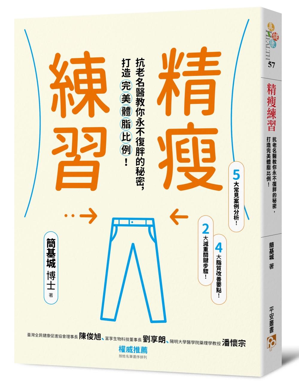 《精瘦練習:抗老名醫教你永不復胖的秘密,打造完美體脂比例!》 商品條碼,ISBN:9789869562584