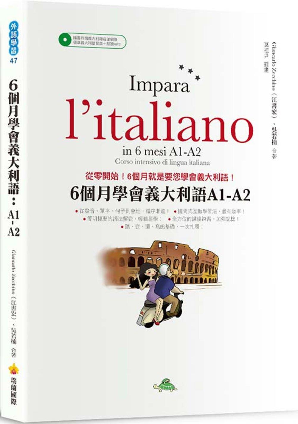 6 個月學會義大利語:A1-A2(隨書附贈義大利籍名師親錄標準義大利語發音+朗讀MP3)