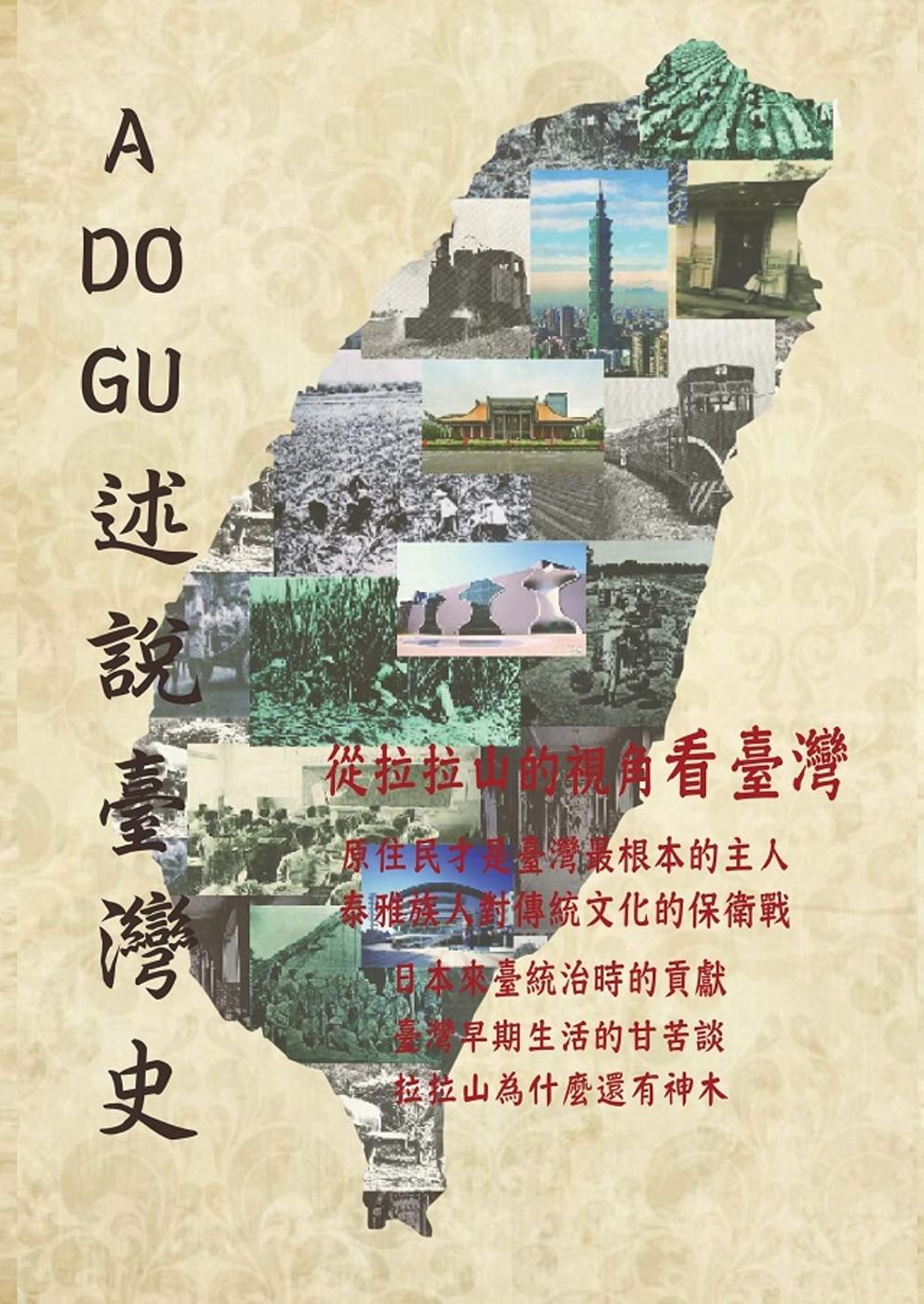 《A DO GU 述說臺灣史》 商品條碼,ISBN:9789869524704
