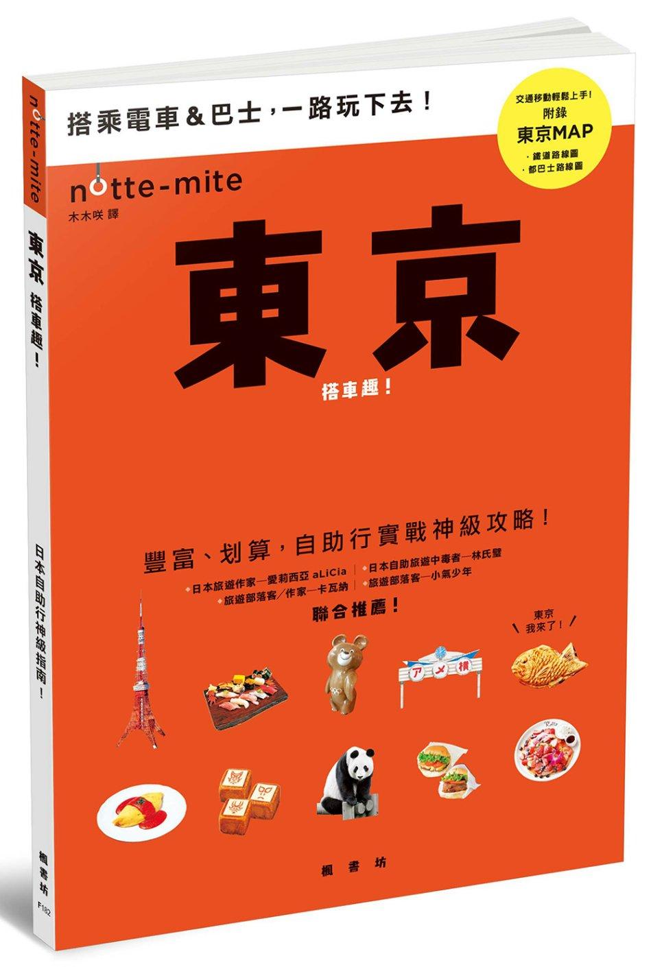 《東京搭車趣!日本自助行神級指南》 商品條碼,ISBN:9789863773337