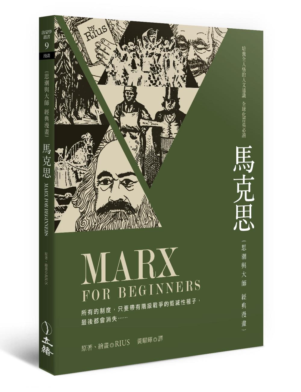 《馬克思:思潮與大師經典漫畫(二版)》 商品條碼,ISBN:9789863601029