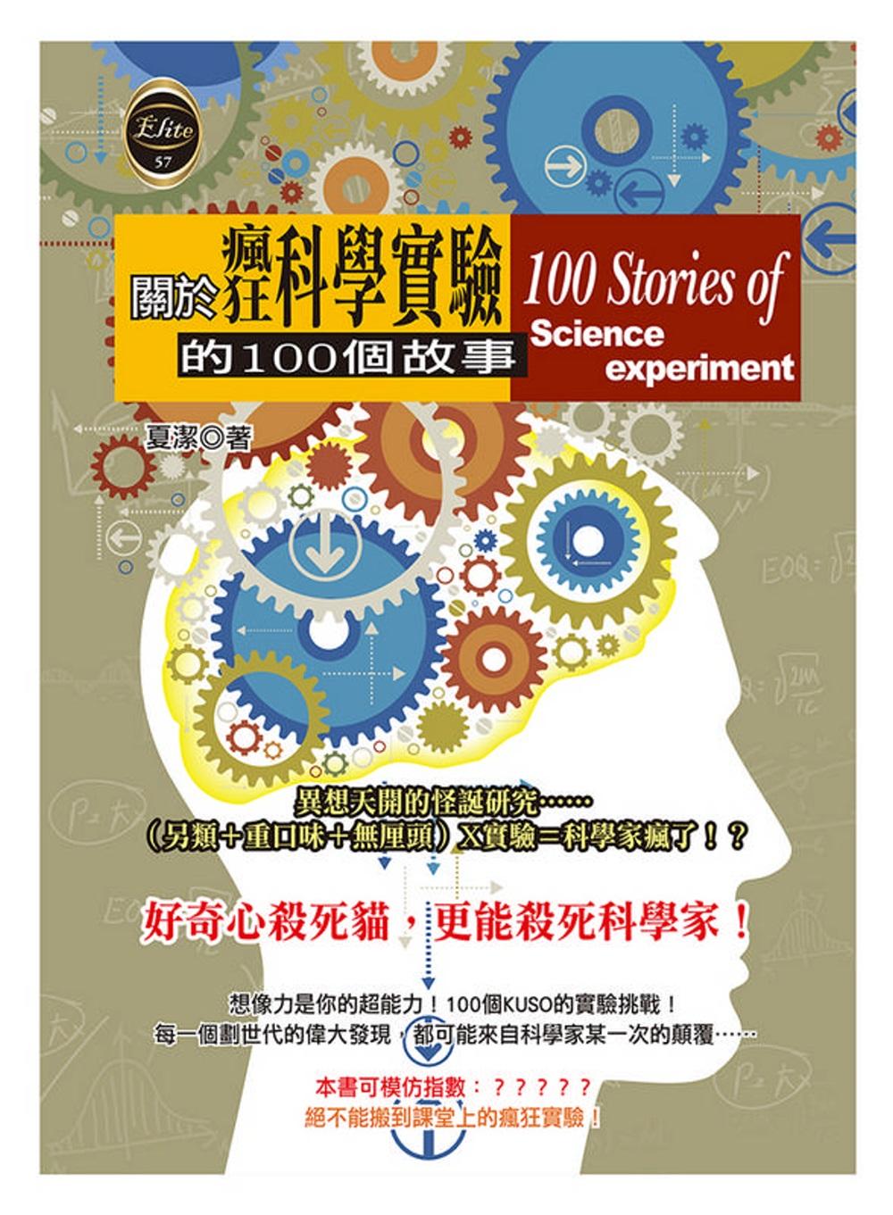 關於瘋狂科學實驗的100個故事