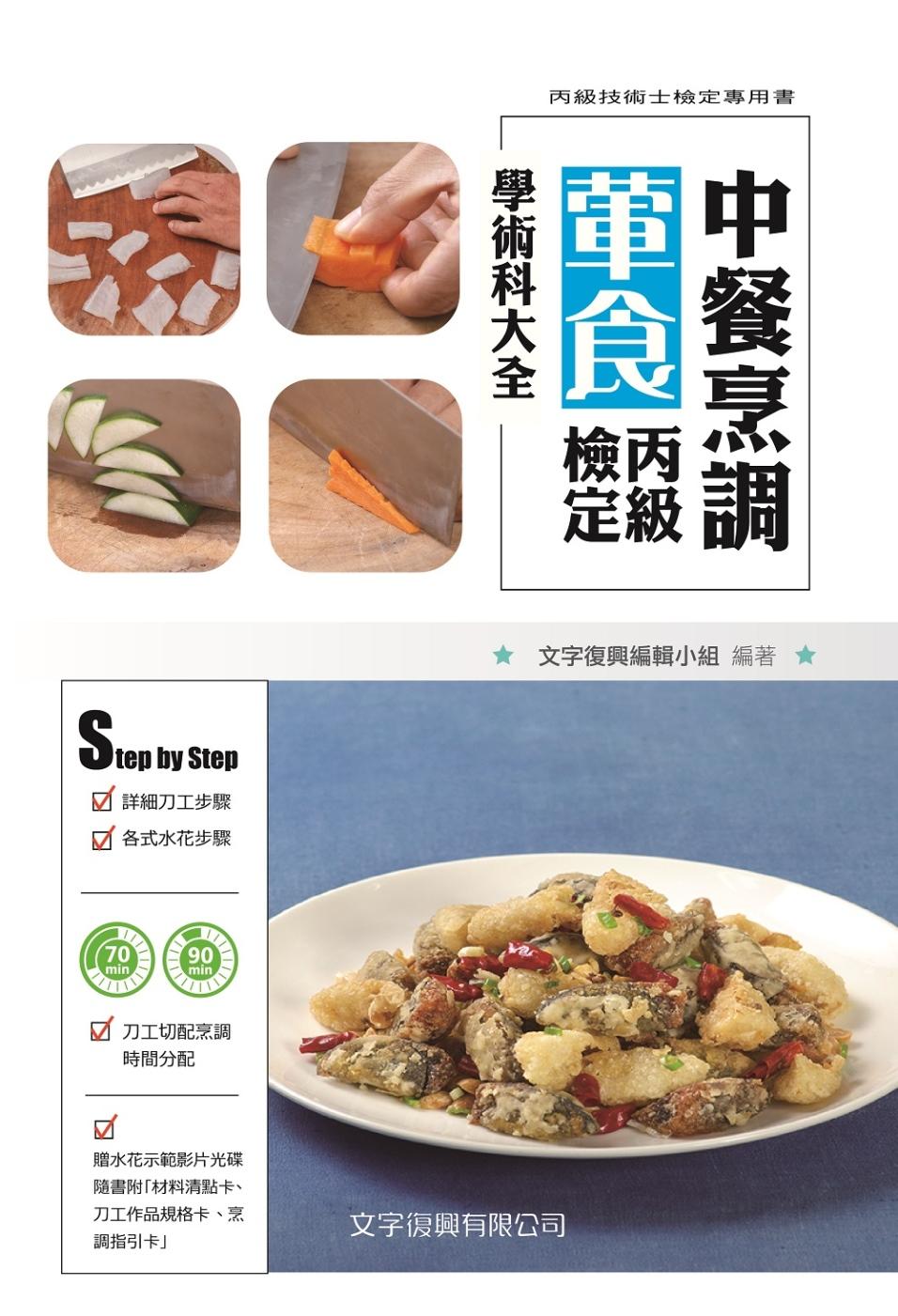 中餐烹調葷食丙級檢定學術科大全(2018年最新版):(隨書附刀工示範影片光碟)(2版)