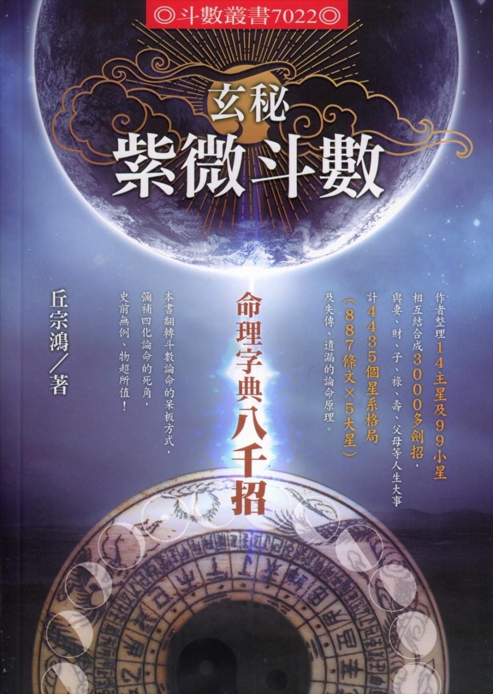 《玄秘紫微斗數:命理字典八千招》 商品條碼,ISBN:9789869543033