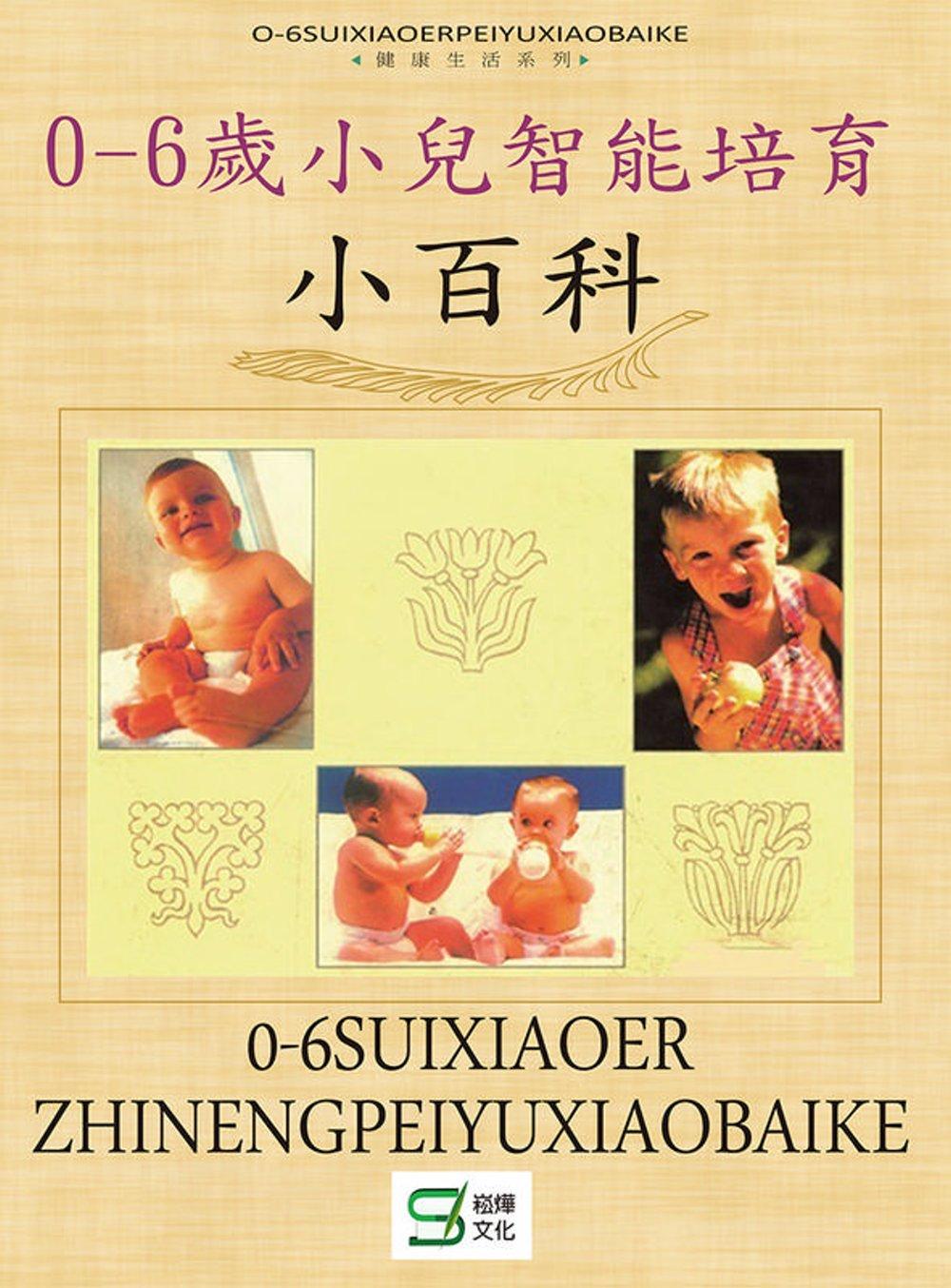 《0-6歲小兒智能培育小百科》 商品條碼,ISBN:9789865989149