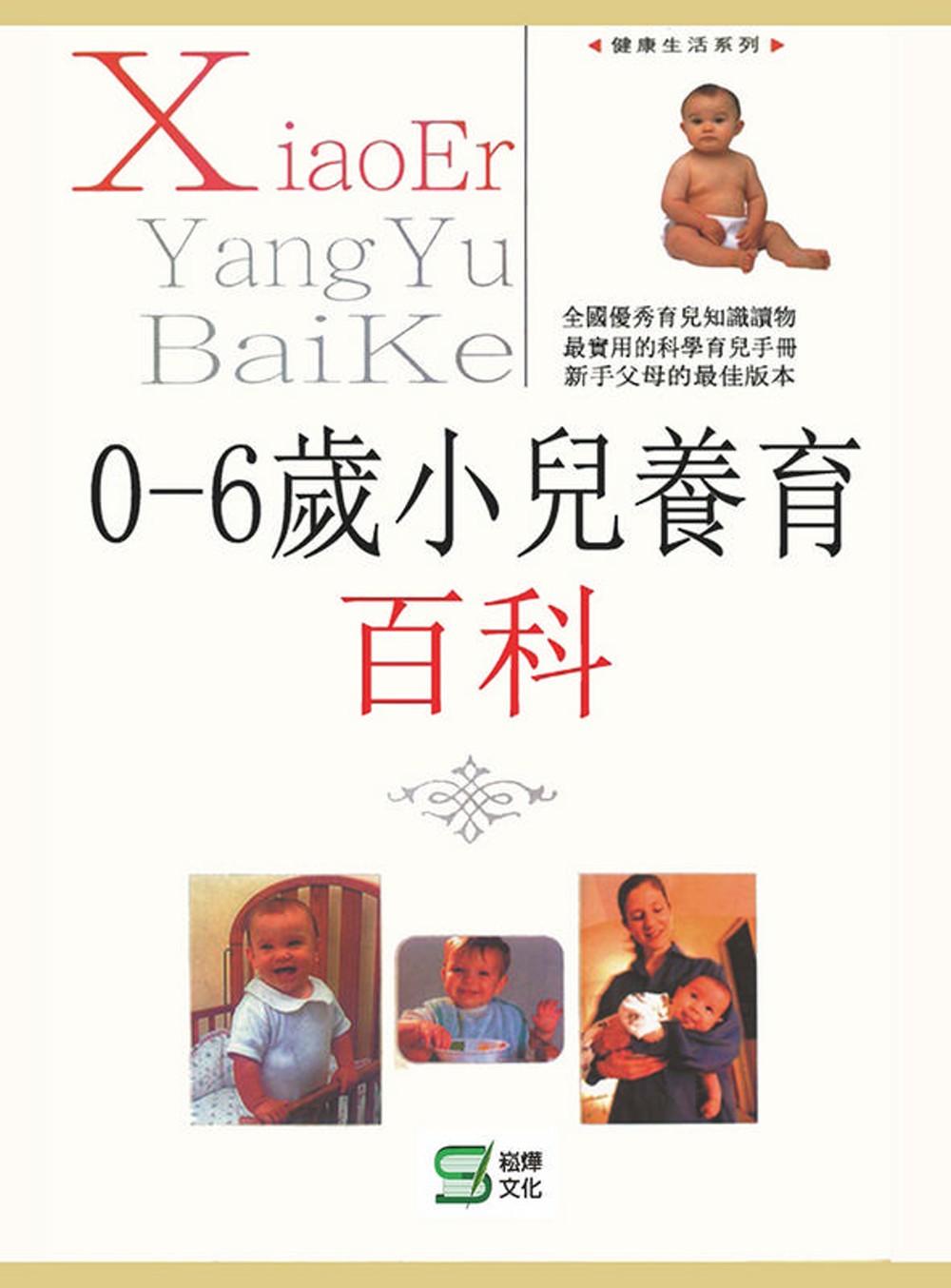 《0-6歲小兒養育百科》 商品條碼,ISBN:9789865989132