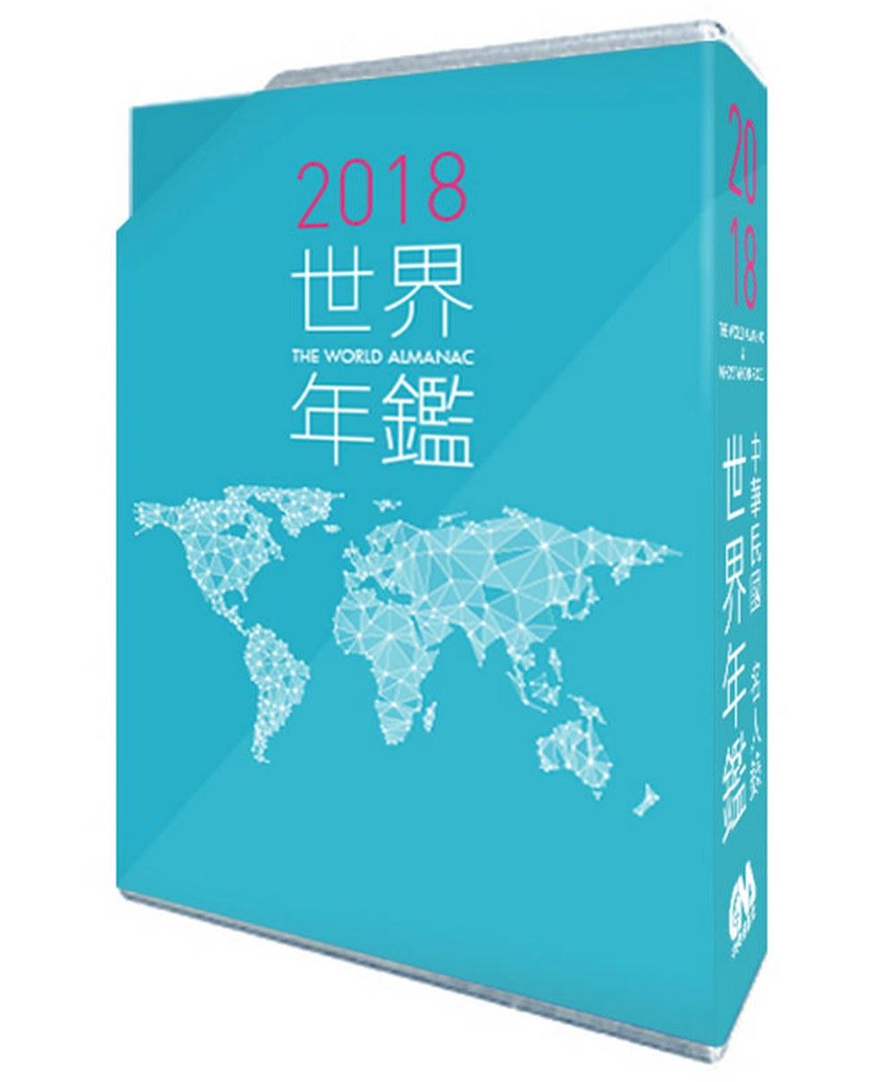 《2018世界年鑑(附2018中華民國名人錄)》 商品條碼,ISBN:9789869278737
