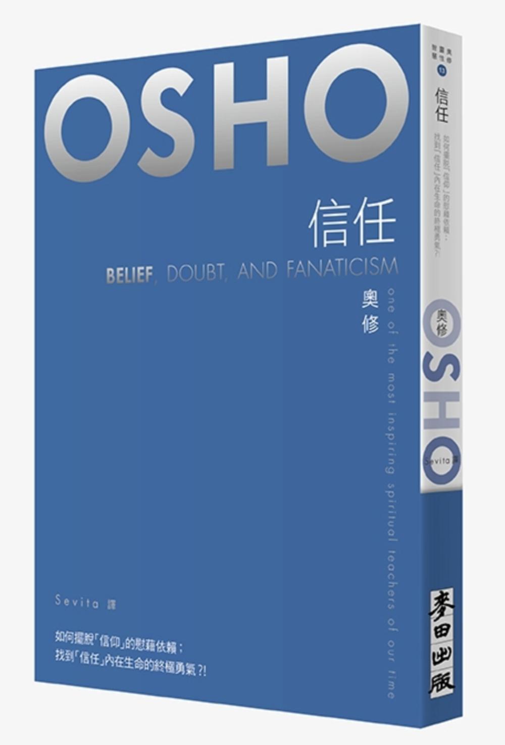 《信任》 商品條碼,ISBN:9789863445326
