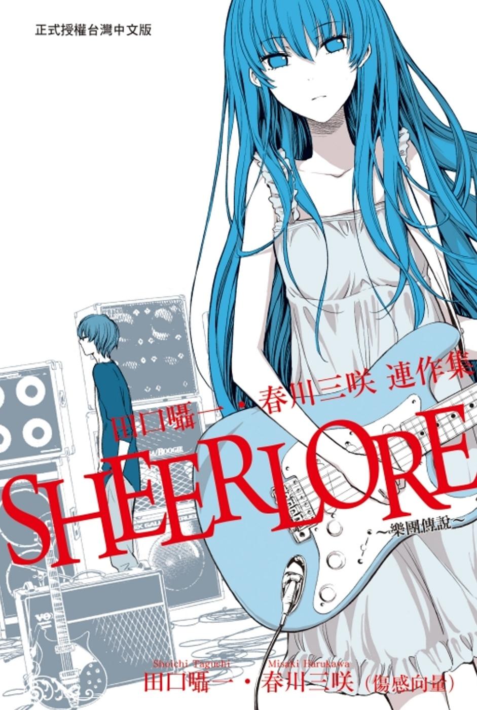 《SHEERLORE~樂團傳說~ 全》 商品條碼,ISBN:9789863656876