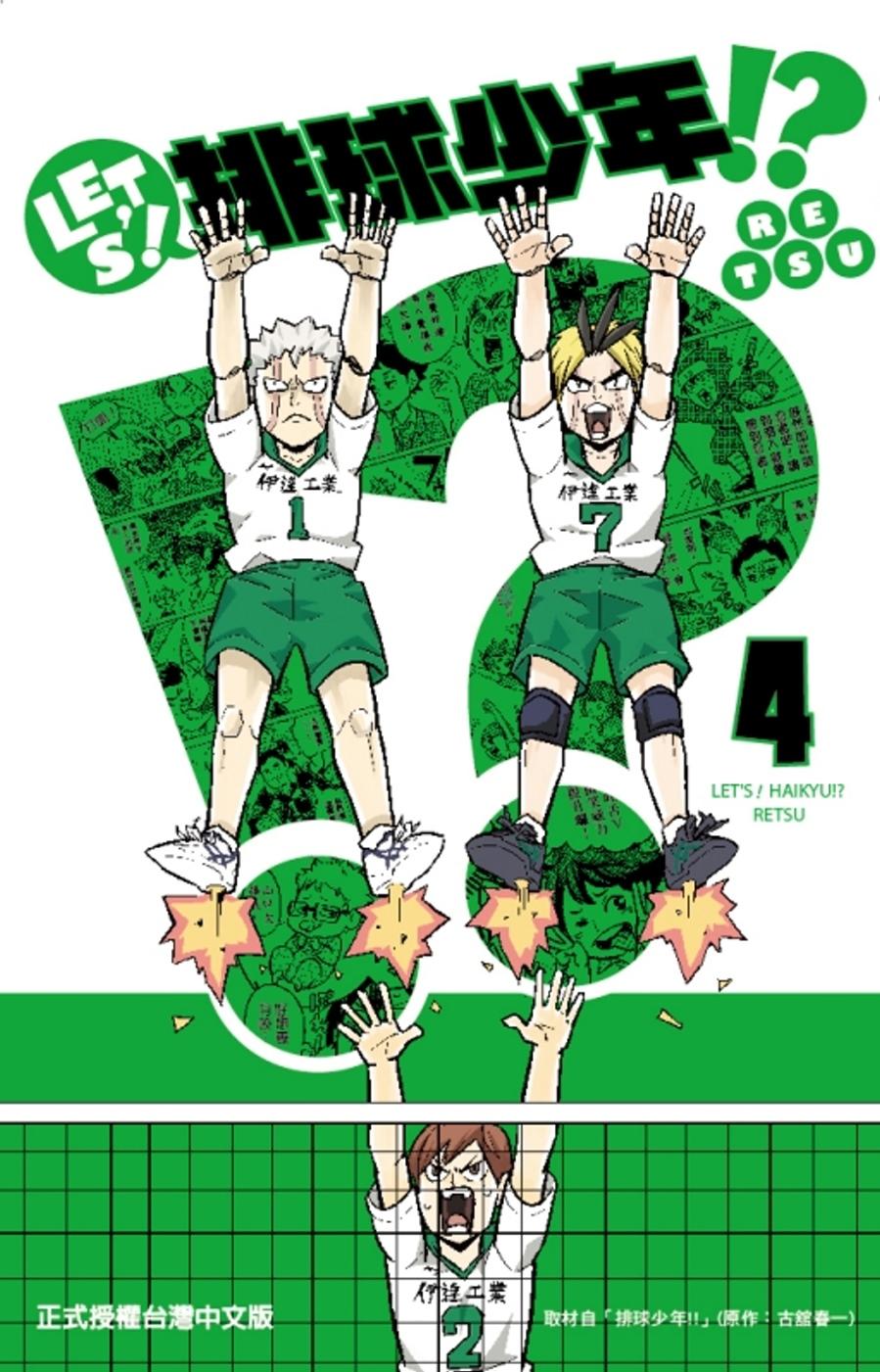 《LET'S!排球少年!? 4》 商品條碼,ISBN:9789864860654