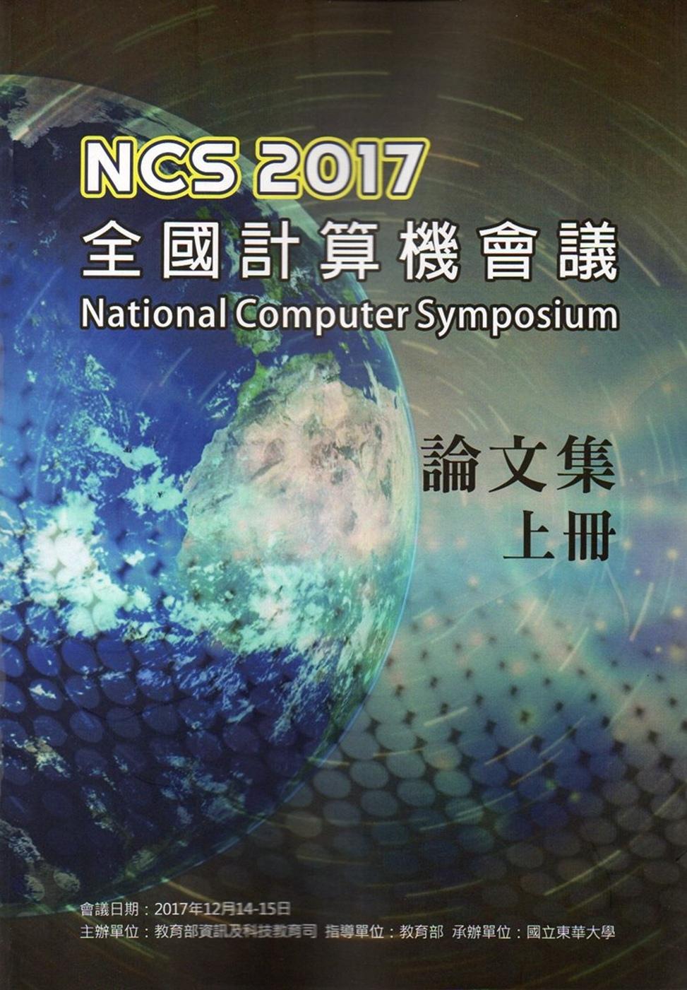 NCS 2017 全國計算機會議(National Computer Symposium)論文集(上下冊)