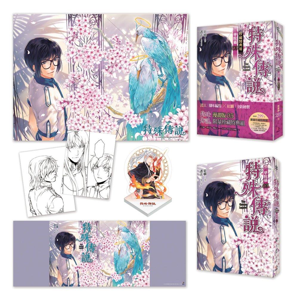 特殊傳說漫畫:學院篇 03(珍藏特典組)