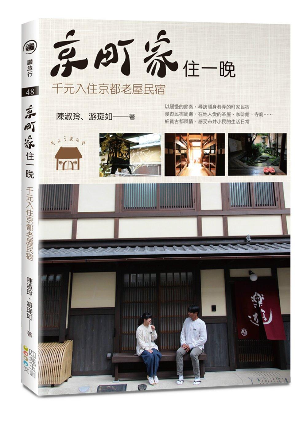 《京町家住一晚:千元入住京都老屋民宿》 商品條碼,ISBN:9789869576543