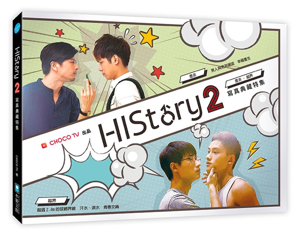 HIStory2寫真典藏特集