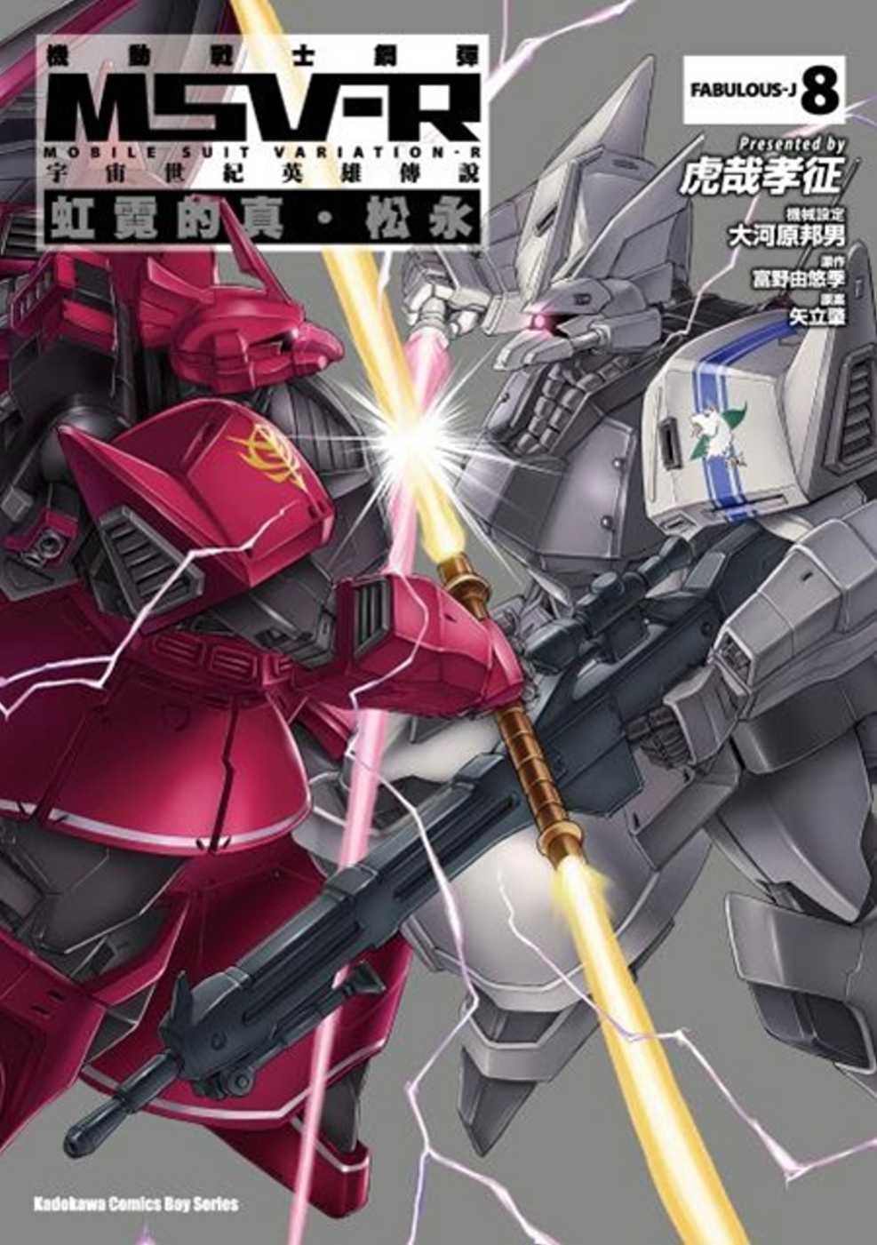 機動戰士鋼彈 MSV-R 宇宙世紀英雄傳說 虹霓的真‧松永 08
