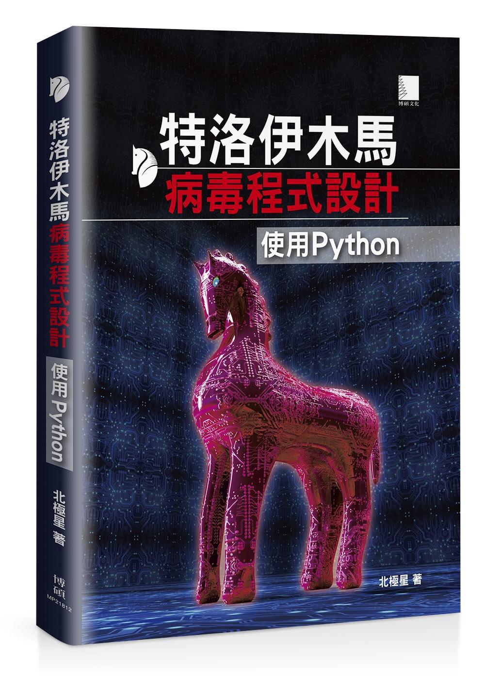 特洛伊木馬病毒程式設計:使用Python