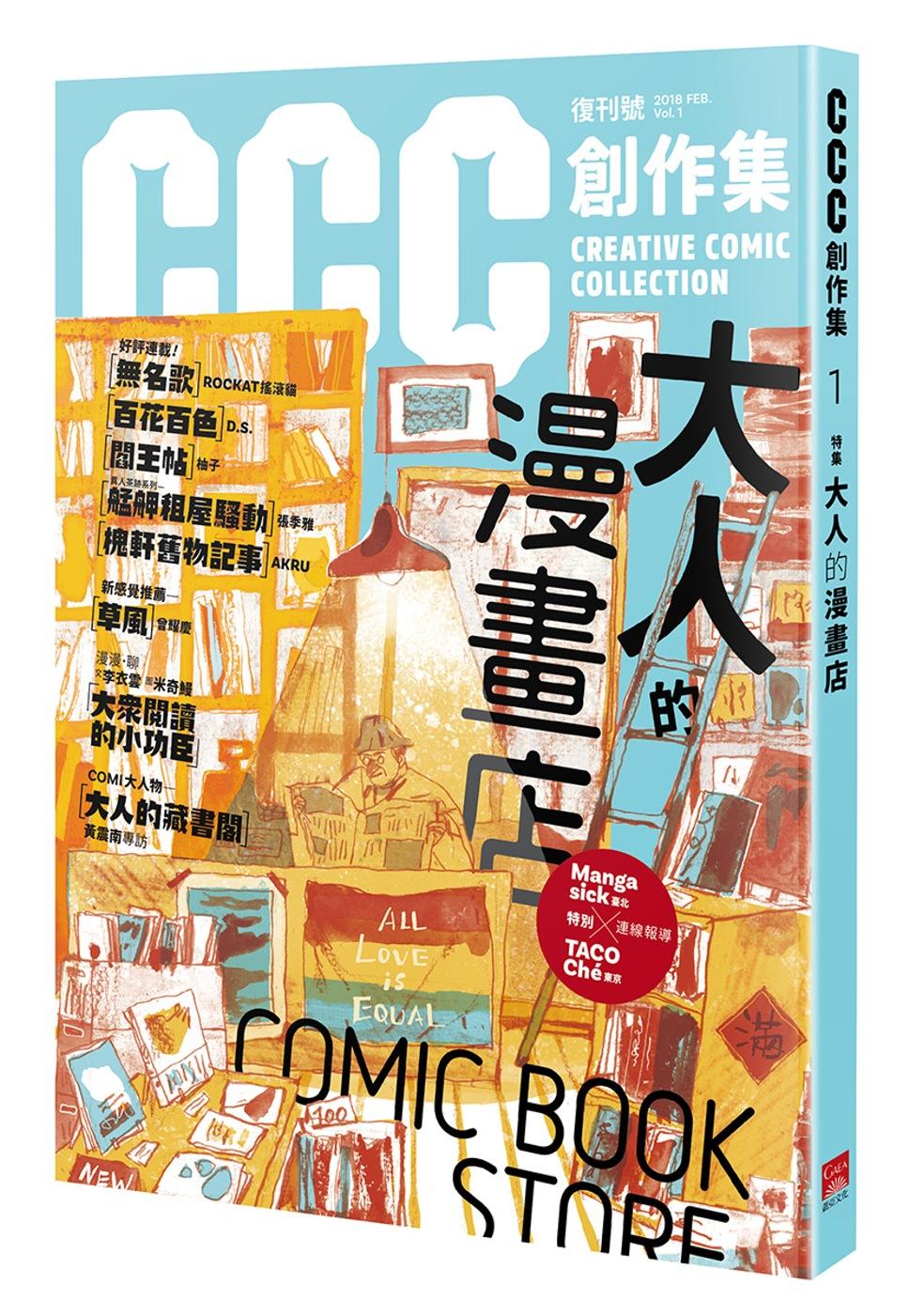 大人的漫畫店:CCC創作集1號