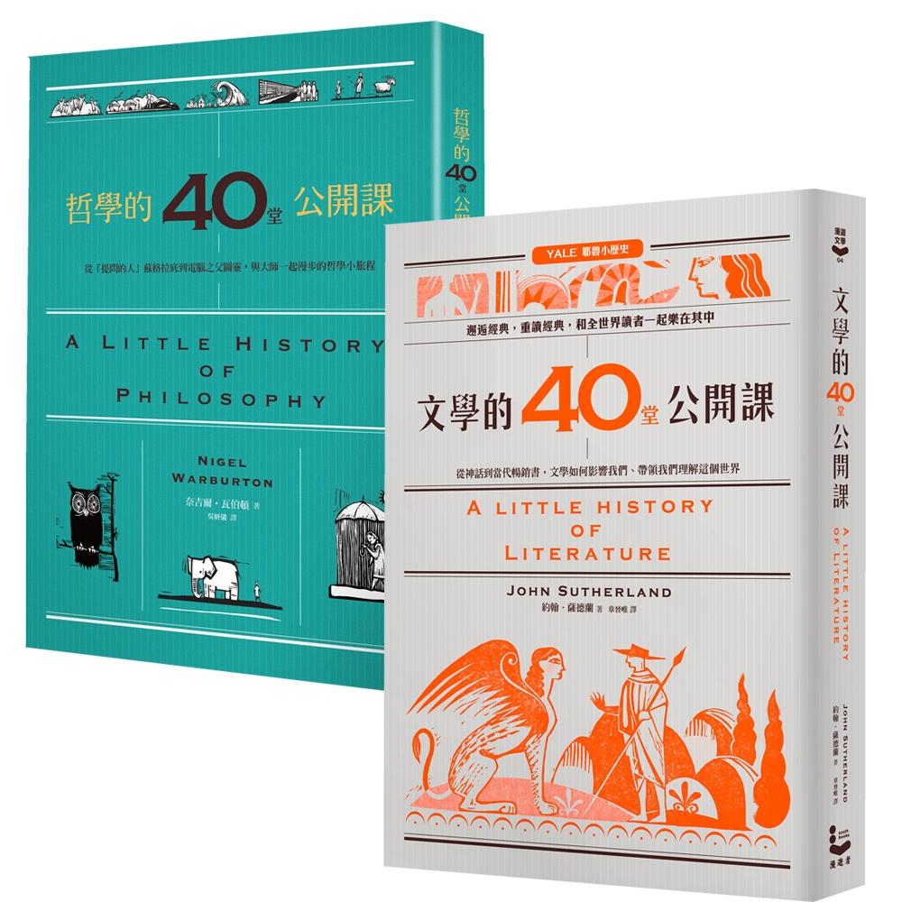 【耶魯大學「小歷史」系列套書】哲學的40堂公開課、文學的40堂公開課(二冊)