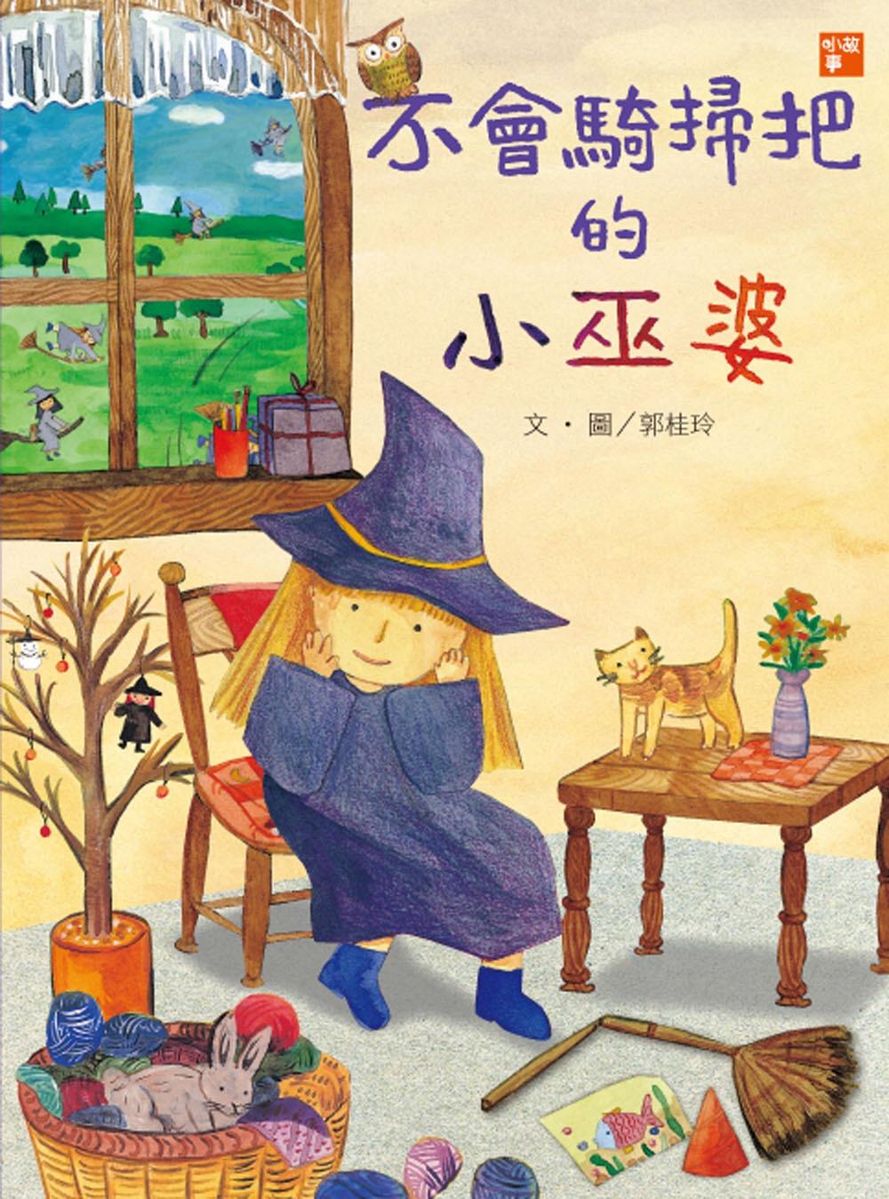 小故事讀本:不會騎掃把的小巫婆