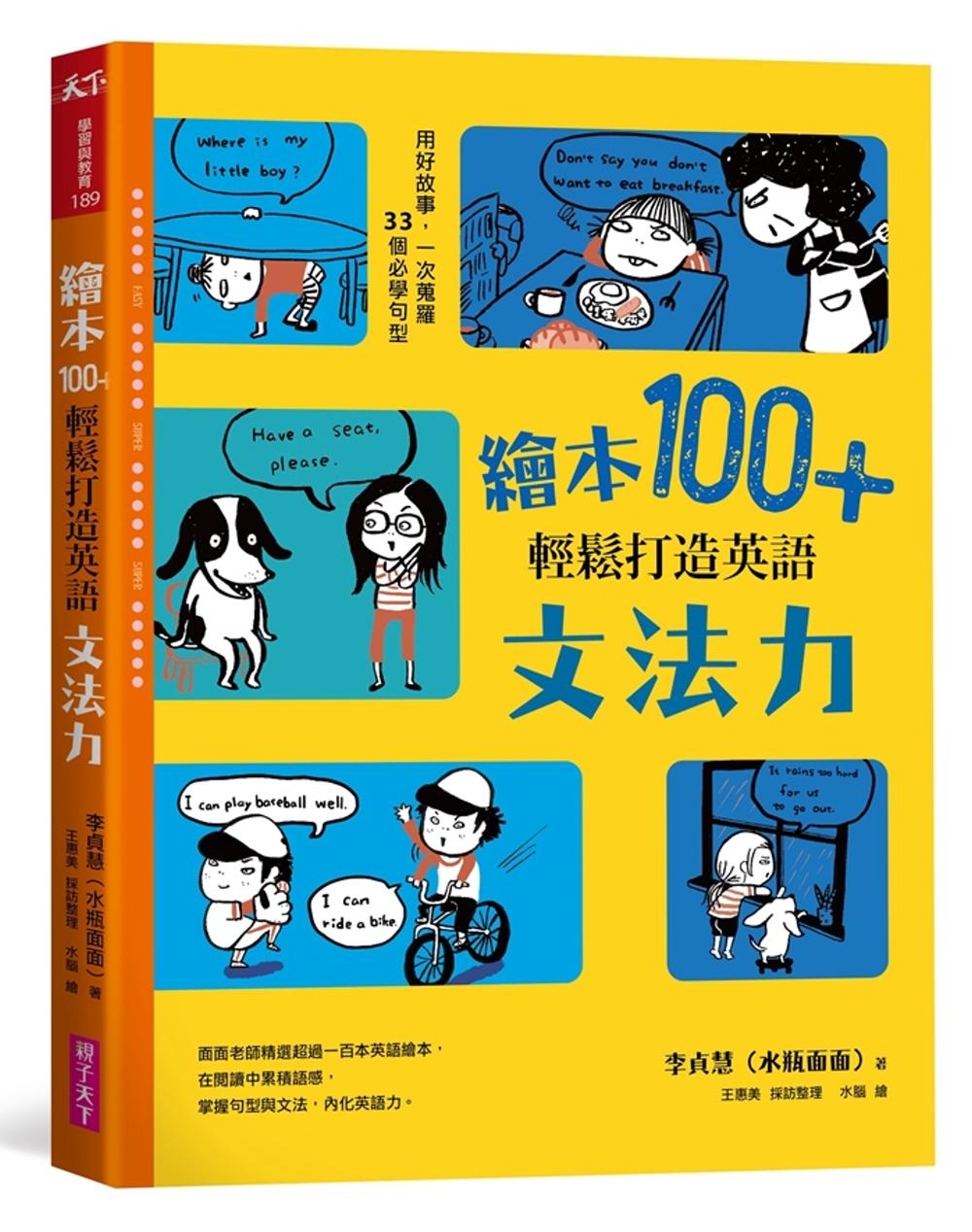 《繪本100+,輕鬆打造英語文法力:用好故事,一次蒐羅33個必學句型》 商品條碼,ISBN:9789579095358