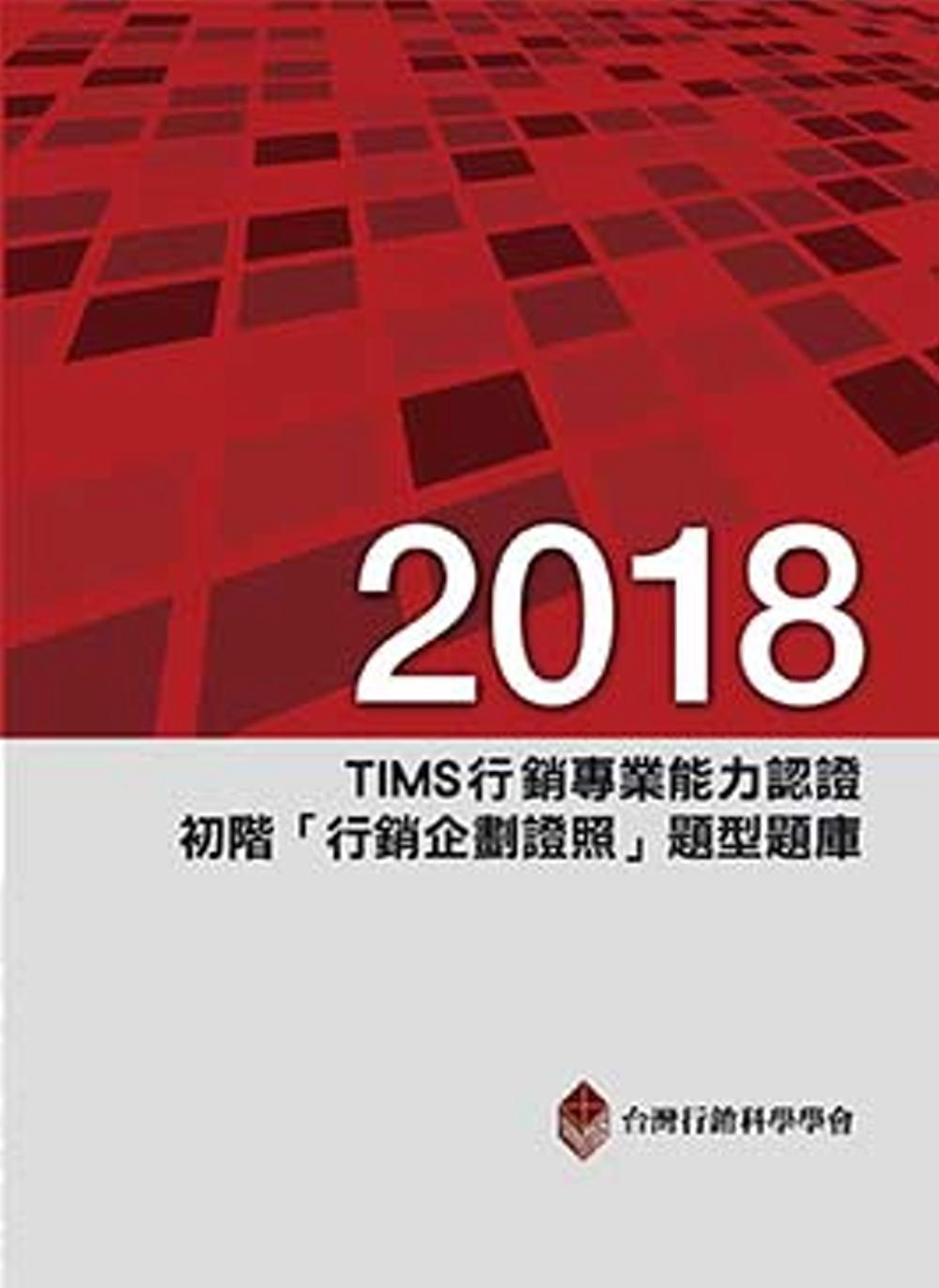 2018年TIMS行銷專業能力認證:初階「行銷企劃證照」題型題庫(九版)