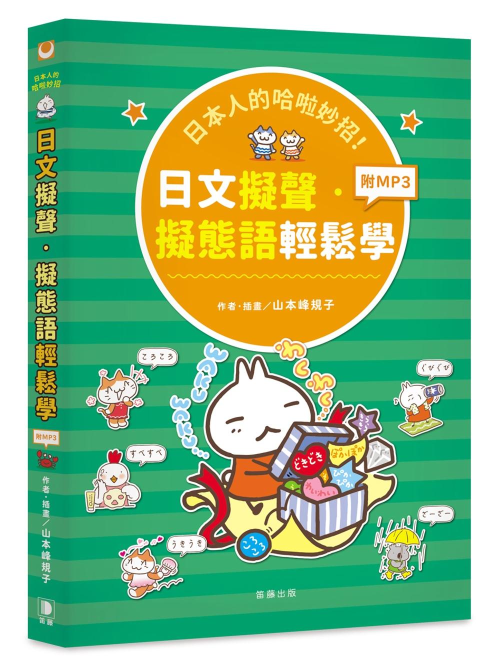 日本人的哈啦妙招!日文擬聲‧擬態語輕鬆學