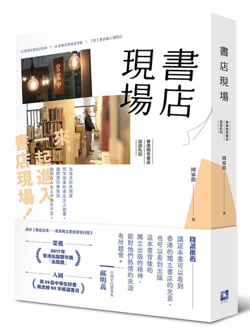 《書店現場:香港個性書店訪談札記》 商品條碼,ISBN:9789887803966